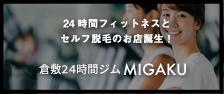 倉敷市の24時間年中無休のフィットネスジム24トータルボディ